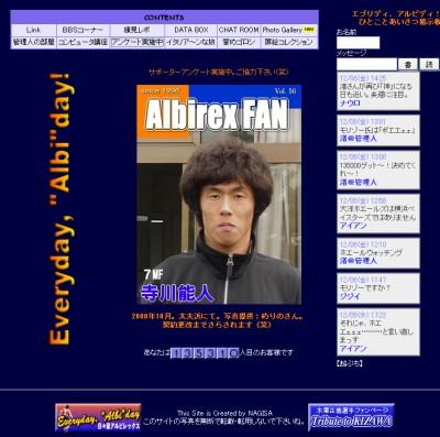 昔のホームページのトップページ